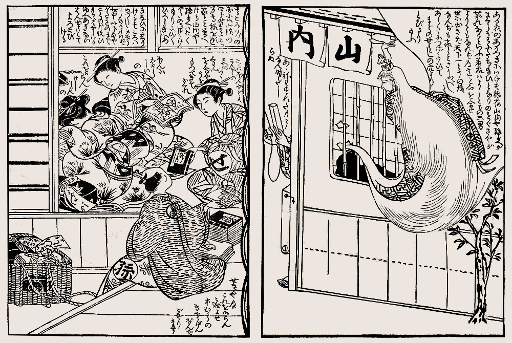 三升増鱗祖(恋川春町)」原文05...
